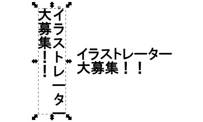 インクスケープ(Inkscape)でテキスト(文字)を編集しよう02