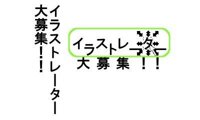 インクスケープ(Inkscape)でテキスト(文字)を編集しよう08