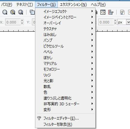 インクスケープ(Inkscape)のフィルター機能の使い方01