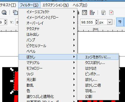 インクスケープ(Inkscape)のフィルター機能の使い方03