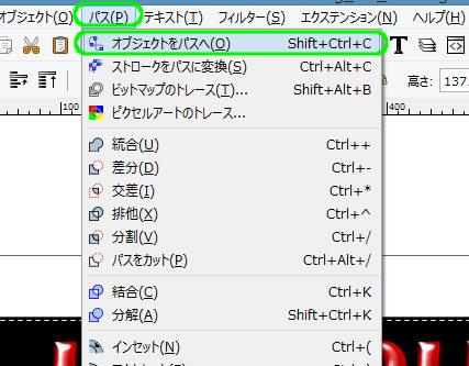 インクスケープ(Inkscape)のフィルター機能の使い方13