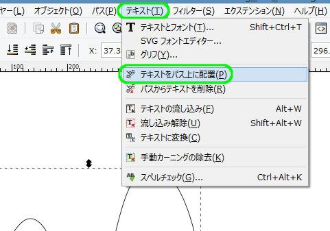 インクスケープ(Inkscape)でテキスト(文字)をパス(アウトライン)に沿わせる02