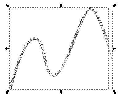 インクスケープ(Inkscape)でテキスト(文字)をパス(アウトライン)に沿わせる03