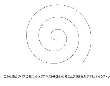 インクスケープ(Inkscape)でテキスト(文字)をパス(アウトライン)に沿わせる05