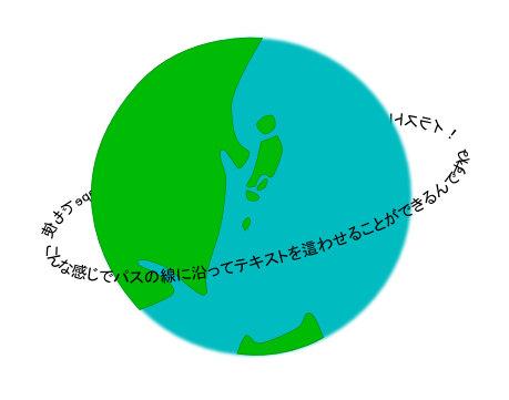 インクスケープ(Inkscape)でテキスト(文字)をパス(アウトライン)に沿わせる09
