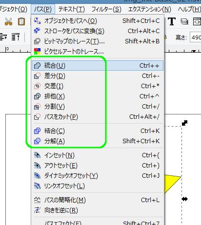 インクスケープ(Inkscape)でパスを重ねて切り取る03