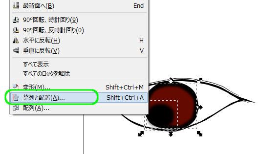 インクスケープ(Inkscape)で立体的な目を描く09