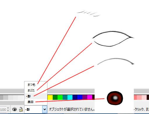 インクスケープ(Inkscape)で立体的な目を描く15